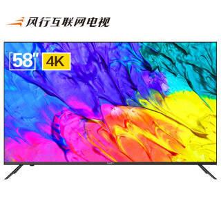 风行电视 58Y1 58英寸 4K 液晶电视 1598元