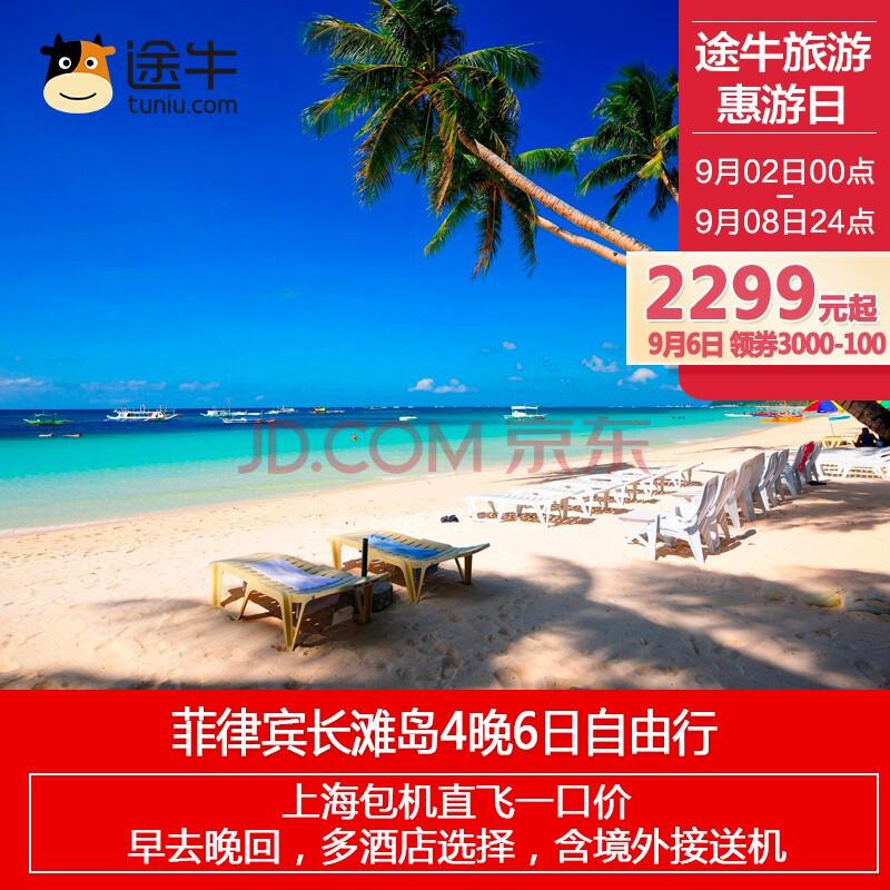 上海-菲律宾长滩岛6天4晚自由行(境外机场接送,直达酒店) 2249元起/人(券后)