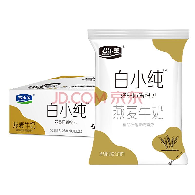 ¥22.2 君乐宝 (JUNLEBAO)白小纯麦香味牛奶透明枕180ml*16 礼盒装