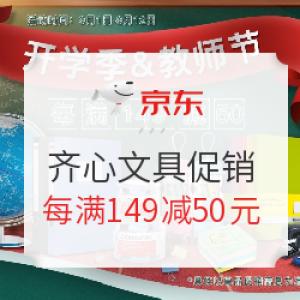 促销活动: 京东 齐心办公 开学季文具促销 每满149元减50