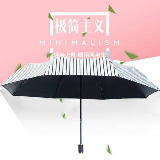 三折叠加厚黑胶防晒遮阳太阳伞条纹九合板雨伞 19.9元