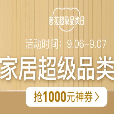 促销活动:网易考拉家居超级品类 抢1000元神劵