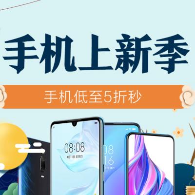 促销活动:京东金秋风暴手机上新季 低至5折秒