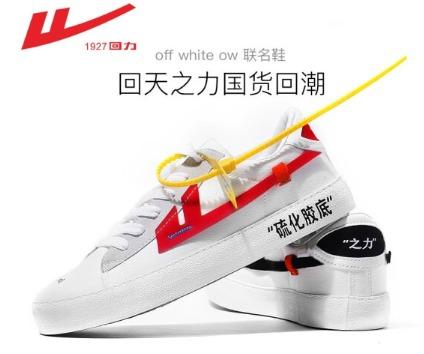 ¥129 WARRIOR 回力 鸳鸯联名 3G 男女帆布鞋