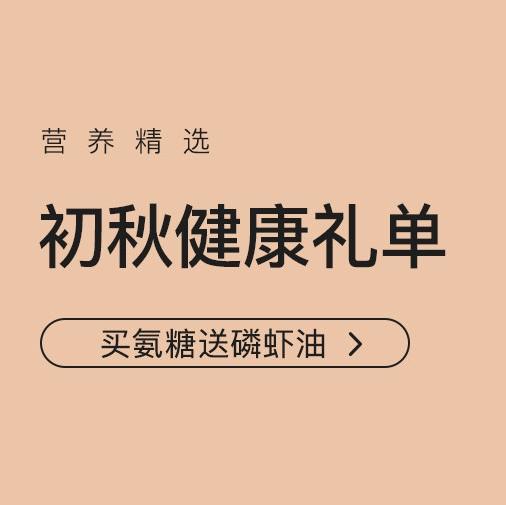 促销活动:网易考拉初秋健康礼单 爆款直降