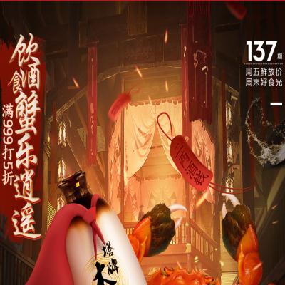 促销活动:京东周五鲜放价周末好食光饮酒食蟹乐逍遥 满999打5折