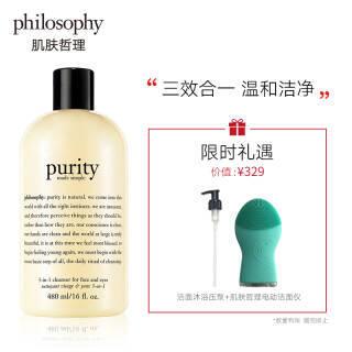 Philosophy 自然哲理 三合一草本洁面乳 *2件 480元(合240元/件)