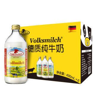 德国原装进口牛奶 德质 高品质玻璃瓶装 全脂纯牛奶 490ml*6瓶/箱中秋礼品 *2件 133.5元(合66.75元/件)