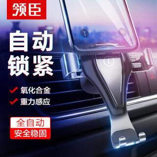 领臣 车载手机支架 合金重力感应出风口导航支架汽车用品 18.37元