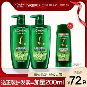 9日0点,欧莱雅 茶树植萃净油洗发水500*2瓶 赠护发素200ml*1瓶 5.8折 ¥62.9