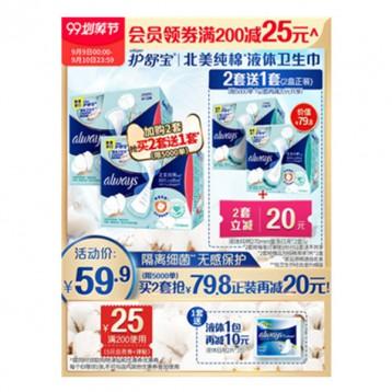 9日0点、99划算日: whisper 护舒宝 纯棉液体卫生巾 日用240mm 16片 *3件 8.3折 ¥99.8