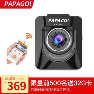 PAPAGO! 趴趴狗 N291 行车记录仪WIFI版送32G卡  券后349元