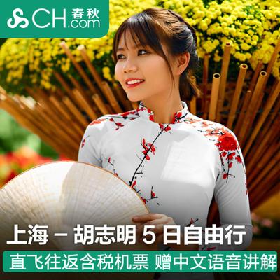 旅游尾单: 南航直飞!上海-越南胡志明5天往返含税机票 999元