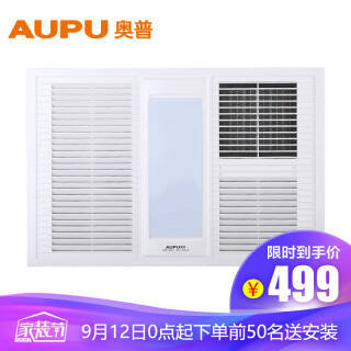 AUPU 奥普 QDP1020CL 集成吊顶风暖型浴霸 489元