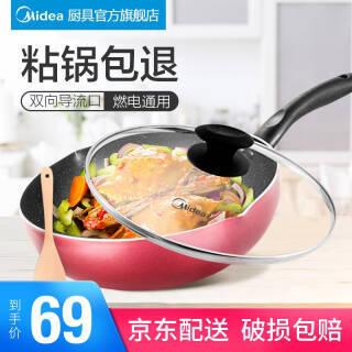美的(Midea) 麦饭石不粘炒锅 28cm 69元