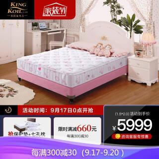 美国金可儿(Kingkoil)7区独立袋装弹簧 乳胶深睡款 儿童床垫硬 优贝 席梦思床垫 粉红色 1.5米*2米*0.25米 5999元