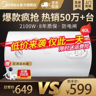 美的(Midea) F40-15A3(HI) 电热水器 40升 599元