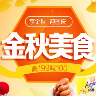 促销活动:京东享金秋迎国庆金秋美食会场 满199减100