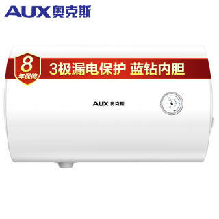 奥克斯(AUX)40升储水式电热水器2000W 变频速热增容 二级能效 加长三层加热管 蓝钻内胆8年包修SMS-40ZY08 519元