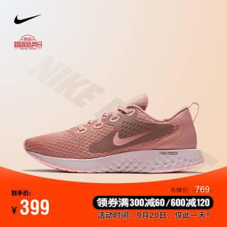 耐克(NIKE) LEGEND REACT AA1626 女子跑步鞋 399元