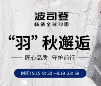 苏宁易购 反季活动:波司登羽绒服专场 全场低至1.4折