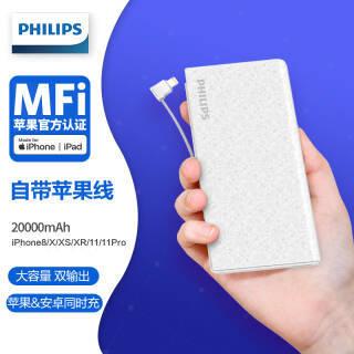 飞利浦 20000毫安 移动电源/充电宝 聚合物 机身自带苹果线 DLP1201V 白色 iPhone8/8P/iPhoneX适用 269元