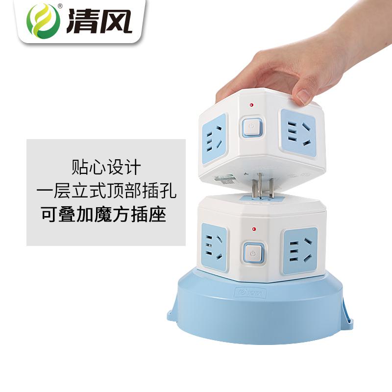 kyfen 清风 新国标 一转四 魔方插座转换器 蓝色 9.9元