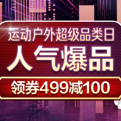促销活动:京东运动户外超级品类日人气爆品会场 领劵499减100