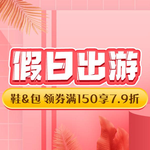 促销活动:京东鞋包假日出游 领券满150享7.9折