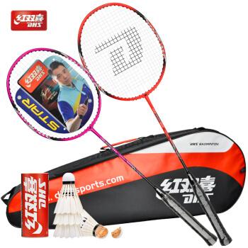 DHS 红双喜 E-ES420 全能型碳素羽毛球拍 2支装(送拍包3球) 低至56.3元 ¥56