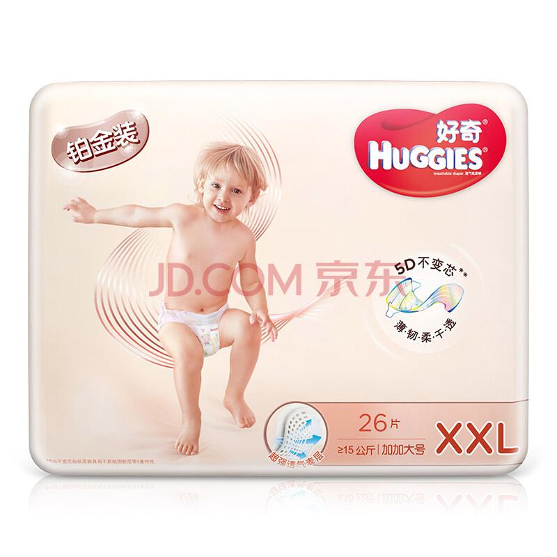 京东PLUS会员: HUGGIES 好奇 铂金装 婴儿纸尿裤 XXL26片 *4件 267.6元包邮(合66.9元/件)