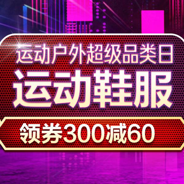促销活动:京东运动户外超级品类日运动鞋服会场 领券300减60