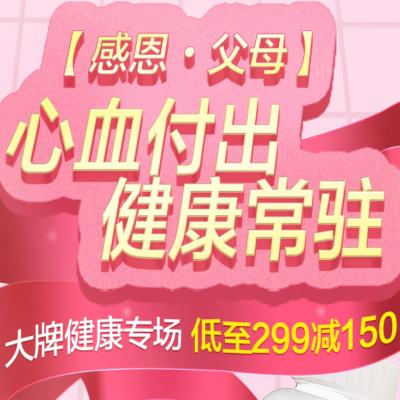 促销活动:京东海囤全球感恩父母大牌健康保健品专场 低至299减150