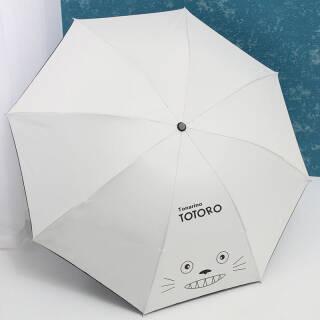 折叠创意小清新黑胶防紫外线太阳伞雨伞防晒遮阳伞男女晴雨两用 龙猫-白色 24.1元
