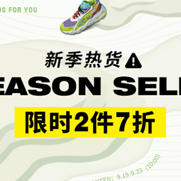 促销活动:有货新品节新季热货 限时2件7折