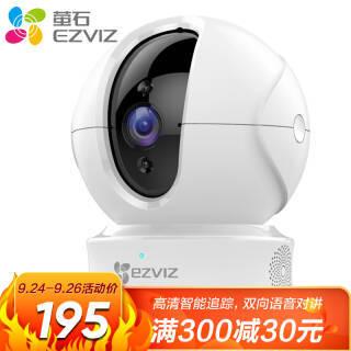 EZVIZ 萤石 C6CN 云台摄像机 智能摄像头 *2件 360元(合180元/件)