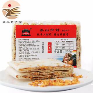 岱宗坊山东香酥煎饼 泰安特产 手工脆煎饼零食小吃 200g*2袋 12.9元