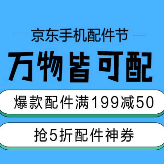 促销活动:京东手机配件节 爆款配件满199减50元