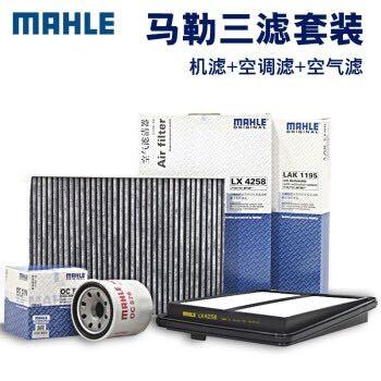 MAHLE 马勒 三滤套装 机油滤+空气滤+空调滤 54元包邮