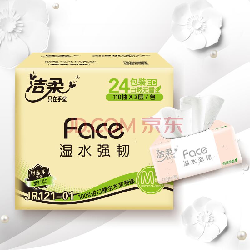 C&S 洁柔 粉Face抽纸 3层1 10抽面巾纸*24包 *4件 143.46元包邮(合35.87元/件)