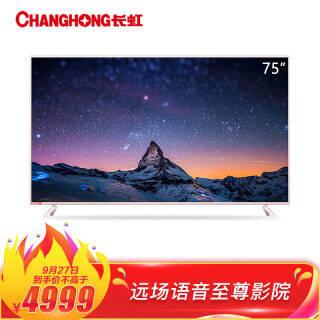 长虹(CHANGHONG) 75D3P 液晶电视 4999元