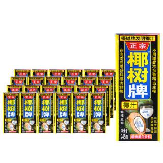 椰树 椰汁正宗椰树牌椰子汁饮料 245ml*6盒*4组/箱 植物蛋白饮料海南特产+凑单品 68.53元