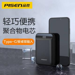 品胜(PISEN)10000毫安聚合物移动电源/充电宝 超薄小巧便携 屏显双输入 适用于苹果小米华为平板 C10000黑 59元