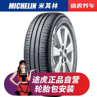 Michelin 米其林轮胎 韧悦 ENERGY XM2 195/65R15 91V *4件 1306元(合326.5元/件)
