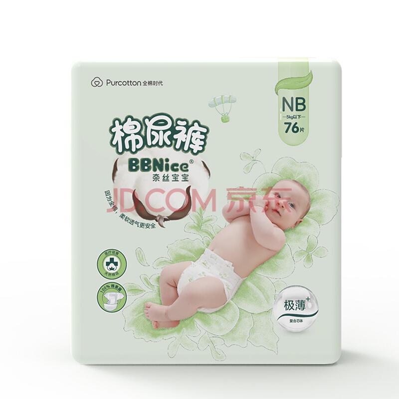 ¥1 凑单品:全棉时代(PurCotton)奈丝宝宝超薄纸尿裤 新生儿NB码3片