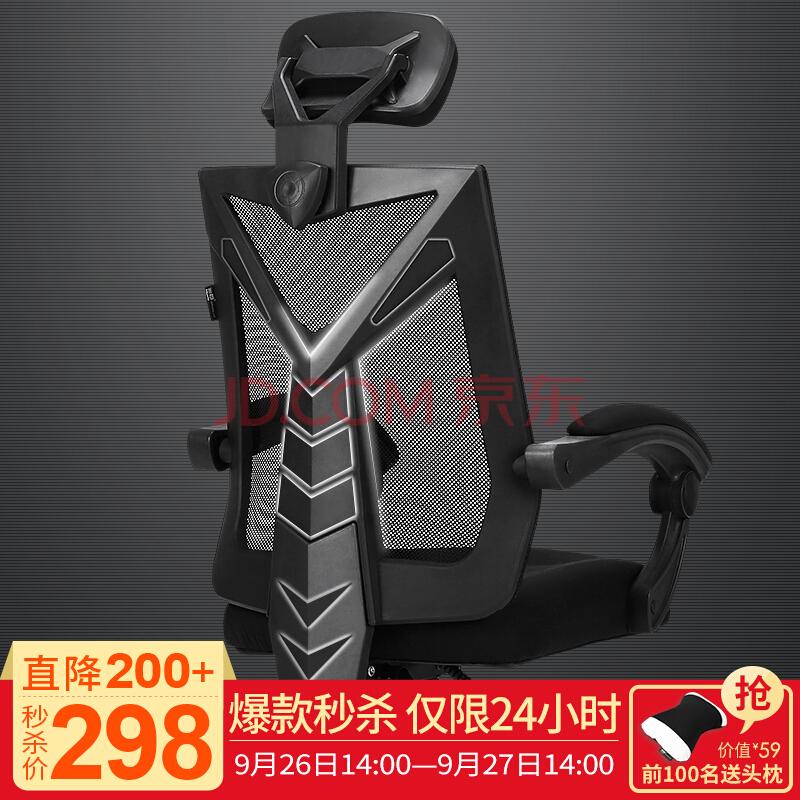 ¥298 Hbada 黑白调 HDNY132 电脑椅 黑色