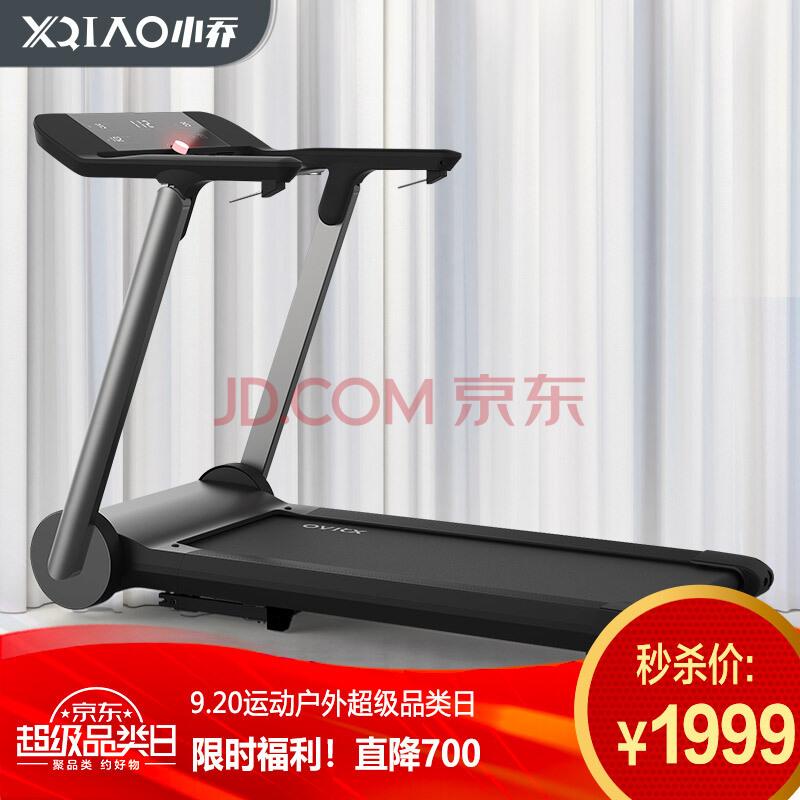 XQIAO QiAO 小乔 X-3 家用跑步机家 1999元包邮(需用券)