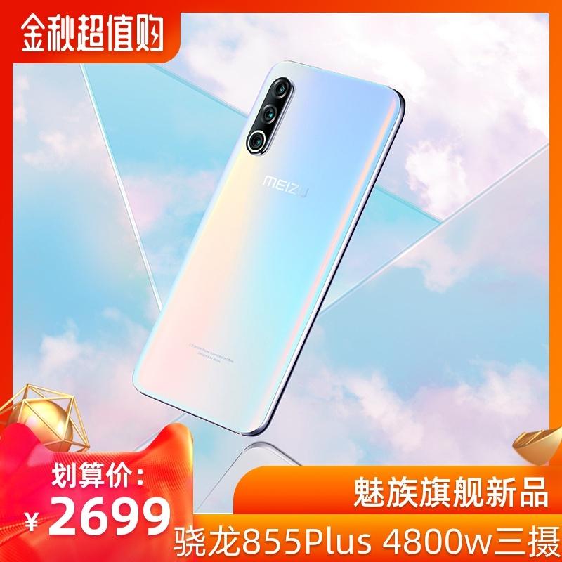 魅族(MEIZU) 16s Pro 智能手机 8GB+128GB 黑之谧镜 2999元