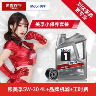 Mobil 银美孚 全合成机油 5W-30 SN级 4L小保养套餐 含机滤工时 329元