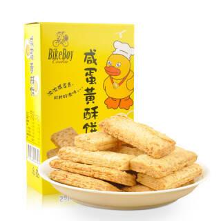 中国台湾 Bike Boy咸蛋黄饼干 休闲零食粗粮饼干 早餐代餐糕点地方特产伴手礼 盒装110g *2件 13.9元(合6.95元/件)